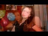 «Моя днюха 2012:)» под музыку Вставай с первыми лучами ))) - Выздоравливай красавица)))))Целую тебя 100000000000000 раз)))). Picrolla